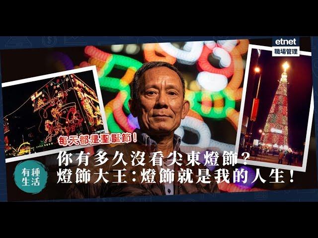 【尖東亮燈】曾為英女皇訪港、香港回歸設計!燈飾大王:燈飾就是我的人生!每天都是聖誕節!