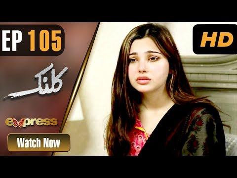 Kalank - Episode 105 | Express Entertainment Dramas