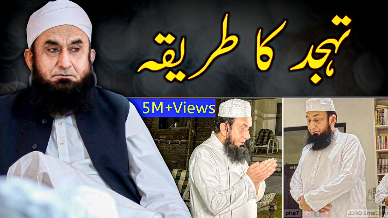 Tahajjud Ka Tariqa Nabi (ﷺ)  Se Saabit  || Short Bayan || Maulana Tariq Jameel || Power of Emaan