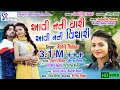 Aavi nati Dhari aavi nati vichari   Singer Rohit thakor   New song 2018   HD Video   Shreya Film
