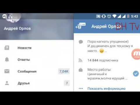 ОБЗОР VK COFFE | Как скачать музыку вк на андроид