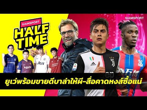 ยูเว่พร้อมขายดีบาล่าให้ผี-สื่อคาดหงส์ซื้อแน่-ปืนไม่ยอมแพ้ซาฮา | Siamsport Halftime 23.07.62