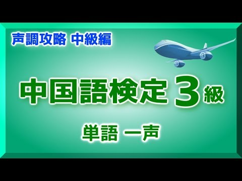 【3級】中国語検定 一声攻略 中級編 / Voice : Japanese and Chinese