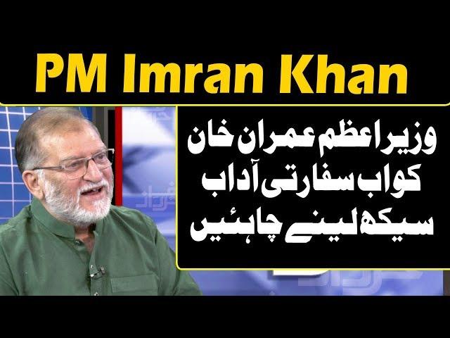 Harf e Raaz With Orya Maqbool Jan | Part 2 | 17 June 2019 | Neo News