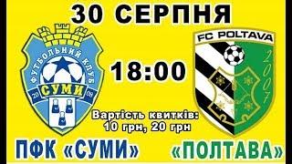 ФК Сумы : Полтава