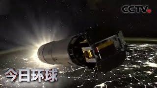 [今日环球]实践二十号卫星进行第四次变轨控制| CCTV中文国际