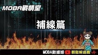 【MOBA數據姬】小觀念補起你殘破的勝率!補線觀念小教室!