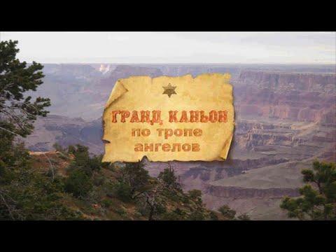 Гран-Каньон. По Тропе Ангелов |  Grand Canyon. Bright Angel Trail.