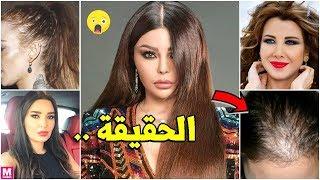 الشعر الحقيقي للنجمات.. لن تصدق ! ! !