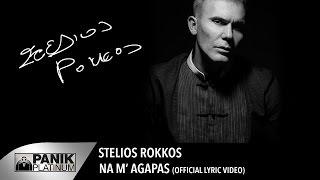 Στέλιος Ρόκκος - Να Μ