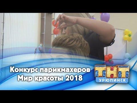 """Конкурс парикмахеров """"Мир красоты 2018"""""""