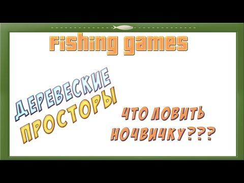 Русская рыбалка 3.76-Что ловить новичку на Деревенских просторах?