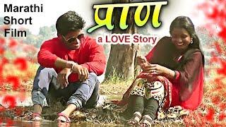 एक मराठी मुलीची सैराट प्रेमकथा Praan Marathi Love Story Short Film | VIIND Originals