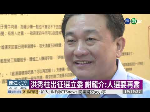 洪秀柱出征台南選立委 拚戰王定宇 | 華視新聞 20190809