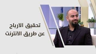 حسن الحلبي - تحقيق الارباح عن طريق الانترنت