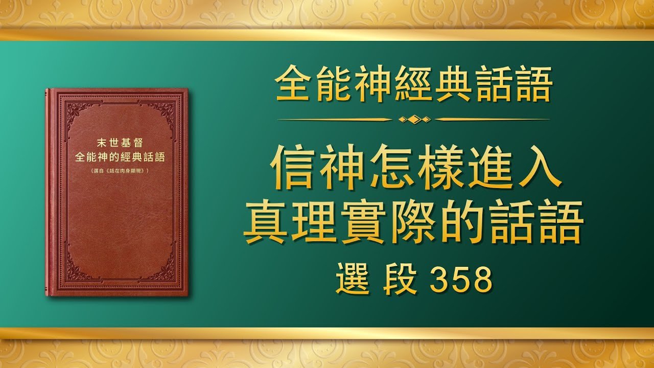 全能神经典话语《信神怎样进入真理实际的话语》选段358