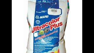 Затирка Mapei Ultracolor Plus(Заполнение плиточных швов затиркой ULTRACOLOR PLUS., 2016-06-28T12:56:10.000Z)