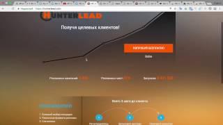 Hunterlead заработок на своем браузере google chrome.Заработок на автомате