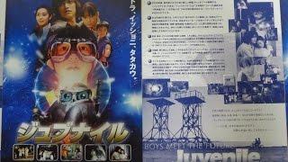 ジュブナイル 2000 映画チラシ2種 2000年7月15日公開 【映画鑑賞&グッ...