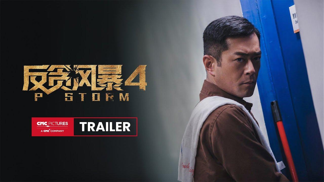 Download P Storm Official Trailer | 《反贪风暴4》预告:苦狱计中计,狱搏仇上仇