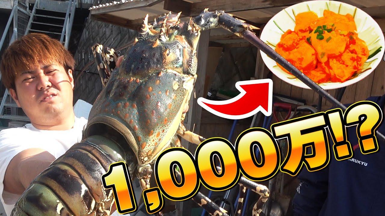 怪物級の超高級1000万円のエビで作る巨大エビチリ