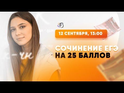 Сочинение ЕГЭ 2022 по русскому языку на 25 баллов