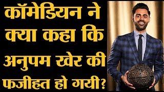Netflix पर Hasan Minhaj से Anupam Kher ने क्या कहा | Kashmir | Article 370 | Patriot Act