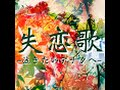 【失恋ソング】朗読「サヨナラ サヨナラ」竹仲絵里(by 失恋歌)
