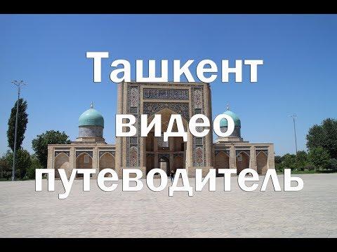Экскурсия по городу Ташкент . Достопримечательности, цены , жилье, питание,досуг.