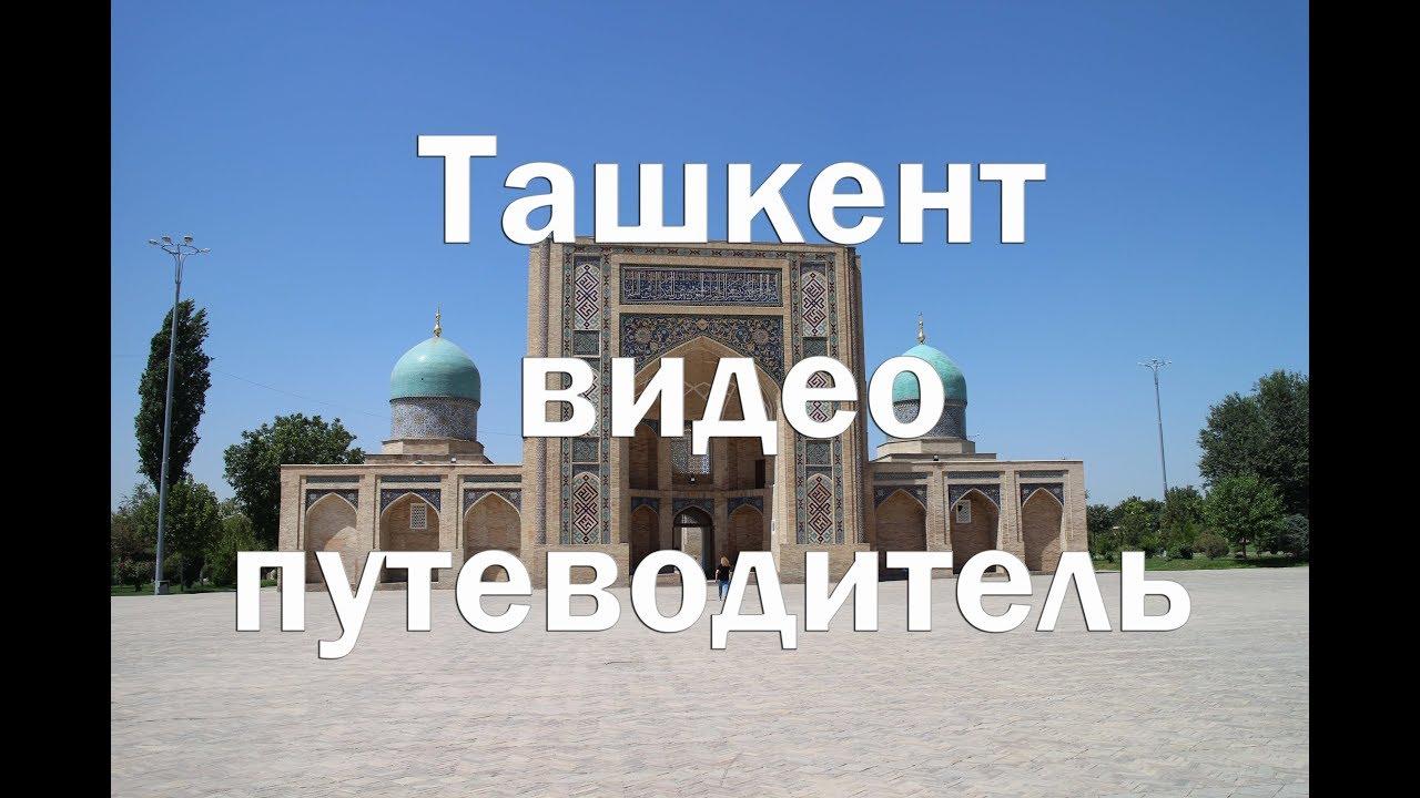 Ташкент Размещение, Туры, Питание, Отдых. Цены | путешествие ооо туристическая компания