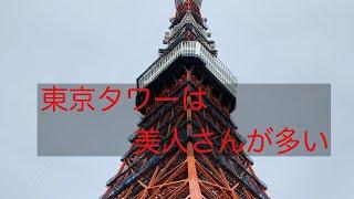 東京といえば東京タワーだろうと思い行ってみました。 以外に東京生まれ...