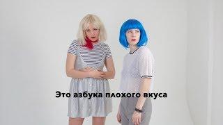 Комсомольск - Азбука плохого вкуса (Lyric Video)