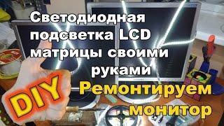 Ремонтируем монитор. Светодиодная подсветка LCD матрицы своими руками. (DIY Monitor LED backlite)(Группа Вконтакте http://vk.com/melounpro