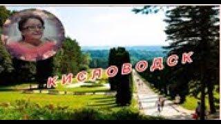 Добро пожаловать в Кисловодск!!!!!Канал Галины Бубенчиковой!!!!