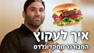 איך לעקוץ המבורגר ממקדונלדס