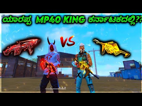 Download FREE FIRE KANNADA 🎯   WHO IS MP40 KING IN KARNATAKA 😂😂     POKER VS COBRA MP40    IN KANNADA 🔥🔥
