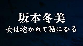 坂本冬美/女は抱かれて鮎になる、2016年8月17日発売。 ドラマ「神の舌...