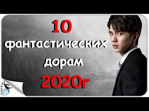 10 ФАНТАСТИЧЕСКИХ ДОРАМ первой половины 2020г