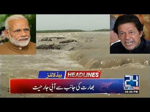 News Headlines | 8:00pm | 19 Aug 2019 | 24 News HD