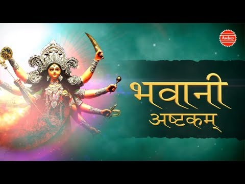Top Bhavani Mantra (With Lyrics) | Sacred Chants - Stotra On Devi Bhavani #Prem Prakash Dubey