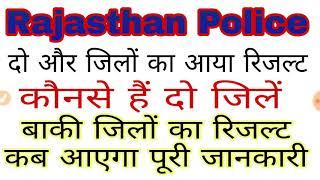 Rajasthan Police latest news|| दो और जिलों का रिजल्ट हुआ जारी|| बचे हुए जिलों का रिजल्ट आएगा इस दिन