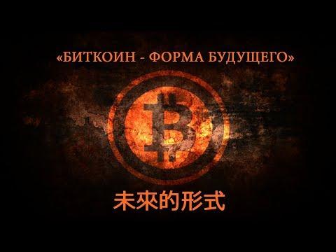"""""""Биткоин - форма будущего"""" (док. фильм)"""