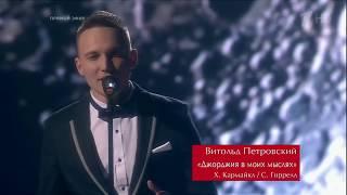 Витольд Петровский Georgia on My Mind   Четвертьфиналы   Голос   Сезон 4
