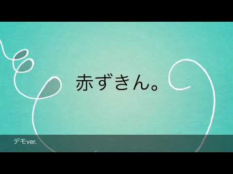 「Be lady from a girl」赤ずきん