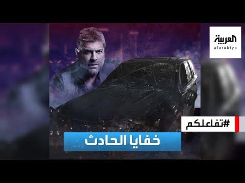 تفاعلكم : خفايا الحادث المروع الذي تعرض له الفنان وائل كفوري  - نشر قبل 14 ساعة