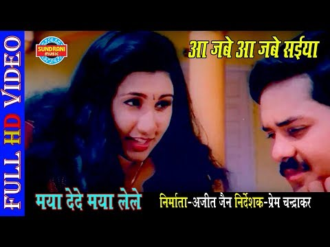 AA JABE AA JABE SAIYA - आ जाबे आ जाबे सईया || MAYA DEDE MAYA LELE || CG MOVIE SONG