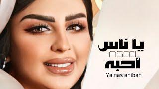 أصيل هميم - يا ناس احبه ( حصريا بنسخة محسنه) | 2020
