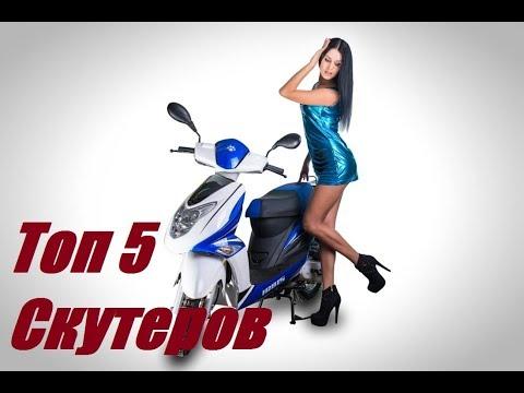 ТОП 5 СКУТЕРОВ/МОПЕДОВ  Как купить скутер за 10 минут/Как выбрать скутер