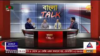 Bangla Talk Show Today Business 24 December 2017 BD Shows Online