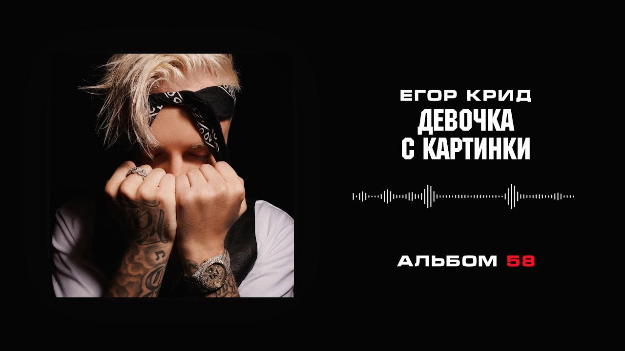 Егор Крид —Девочка с картинки (Альбом «58») - YouTube